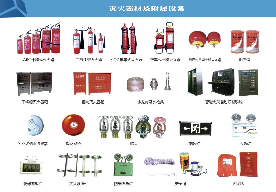 消防器材-2.png